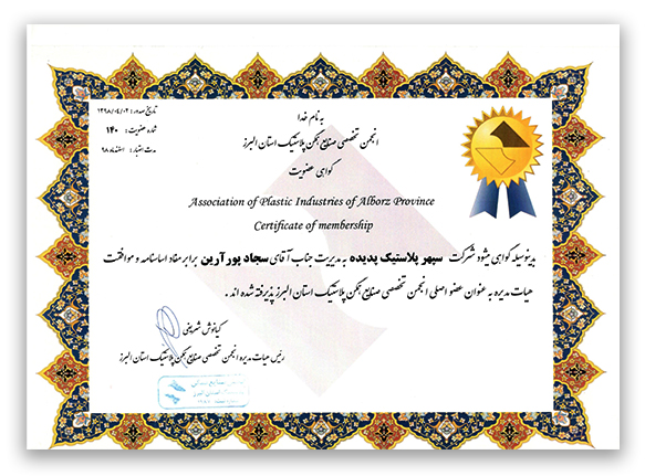 Certificate of membership in the Specialized Association of Homogeneous Plastic Industries