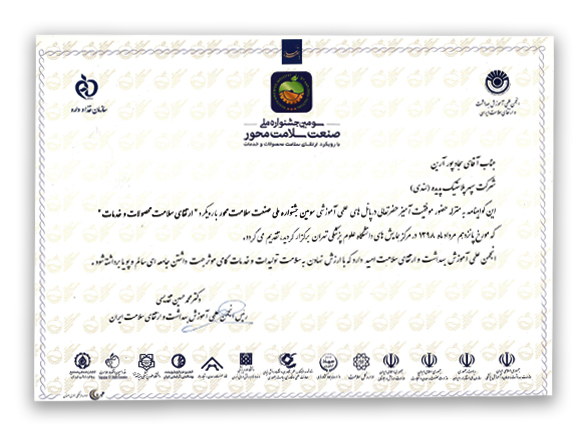 Certificate of attendance in the 3rd National Festival of Health-oriented Industry