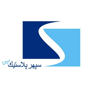 Sepehr Plastic Mihan Co.