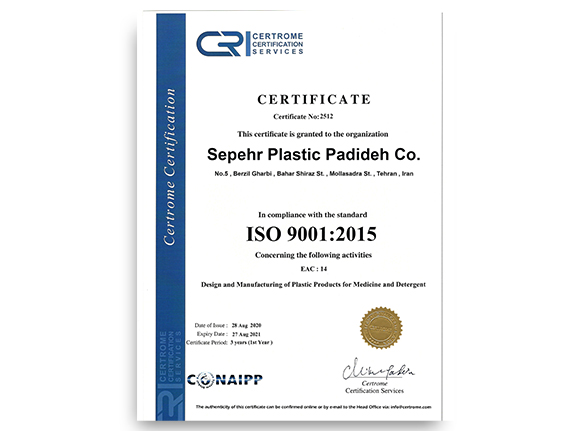 گواهینامه ISO: 9001:2015