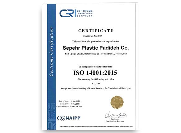 گواهینامه ISO: 14001-2015