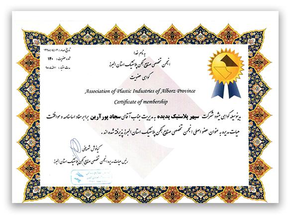 گواهینامه عضویت در انجمن تخصصی صنایع همگن پلاستیک استان البرز