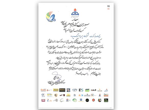 لوح تقدیر از حضور در سیزدهمین نمایشگاه بین المللی ایران پلاست