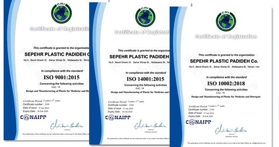 اخذ گواهینامه های بینالمللی استاندارد مدیریت کیفیت توسط سپهرپلاستیک پدیده